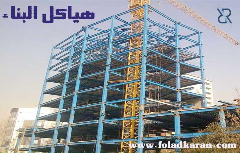 هیاکل البناء رالکو