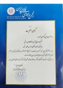 Certificate of membership in the Iranian Steel Structures Association