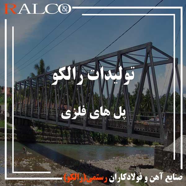 تولیدات رالکو-پل های فلزی