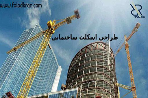 اسکلت ساختمانی | اخبار سایت رالکو | طراحی ساختمانهای فولادی