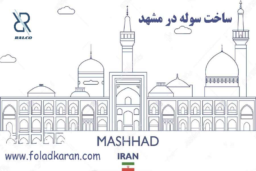 ساخت سوله در مشهد