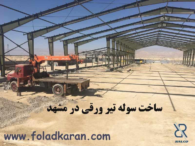 ساخت سوله تیرورقی در مشهد