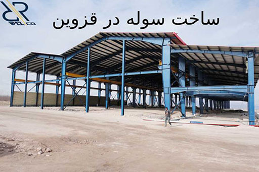 ساخت سوله در قزوین