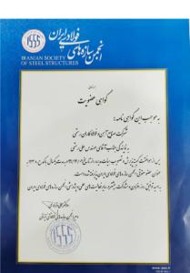 گواهینامه عضویت انجمن سازه های فولادی