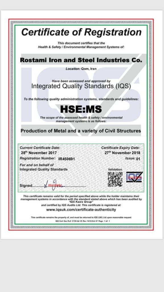 گواهینامه HSE-ME