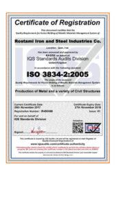 گواهینامه ایزو 2-3834