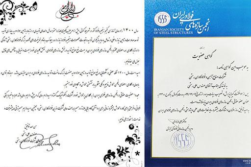 گواهینامه عضویت انجمن سازه های فولادی   اخبار سایت رالکو