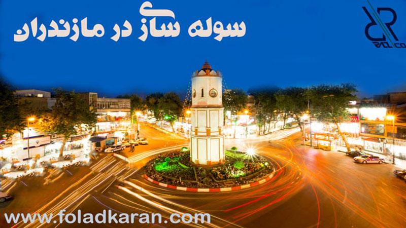 سوله در مازندران